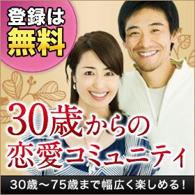 [華の会メール]中高年・熟年の為の婚活コミュニティ