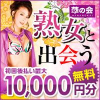 熟女専門ツーショットダイヤル「華の会」
